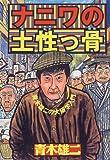 ナニワの土性っ骨―青木雄二の大阪学入門