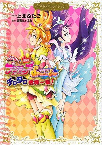 映画 ふたりはプリキュア Splash☆Star チクタク危機一髪! プリキュアコレクション (ワイドKC なかよし)