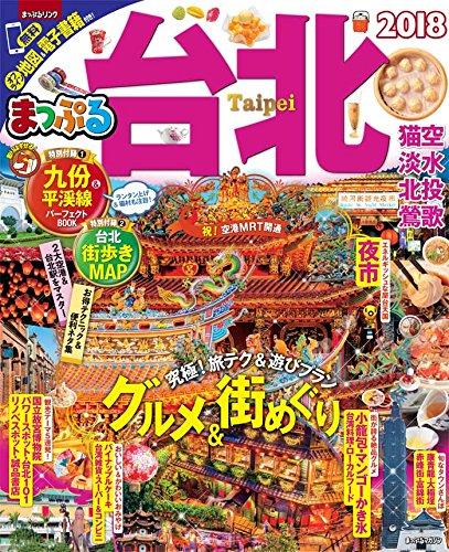 まっぷる 台北 '18 (まっぷるマガジン)