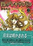 闇のアレキサンドラ(2)<完> (講談社漫画文庫)