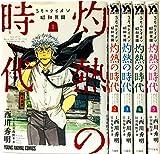 3月のライオン昭和異聞 灼熱の時代 コミック 1-5巻 セット