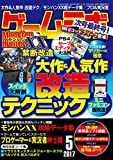 ゲームラボ 2017年 5月号 [雑誌]
