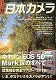 日本カメラ 2016年 10 月号 [雑誌]