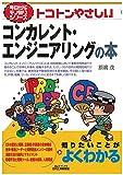 日刊工業新聞社 原嶋 茂 トコトンやさしいコンカレント・エンジニアリングの本 (今日からモノ知りシリーズ)の画像