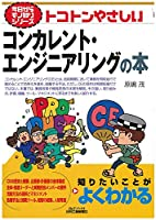 トコトンやさしいコンカレント・エンジニアリングの本 (今日からモノ知りシリーズ)
