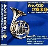 CD ベスト&ベスト みんなの吹奏楽1~ワシントン・ポスト/ボギー大佐~ 全20曲 KB-303
