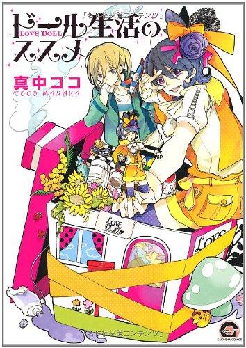 ドール生活のススメ (海王社コミックス)