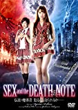 Sex and the Deathnote[DVD]