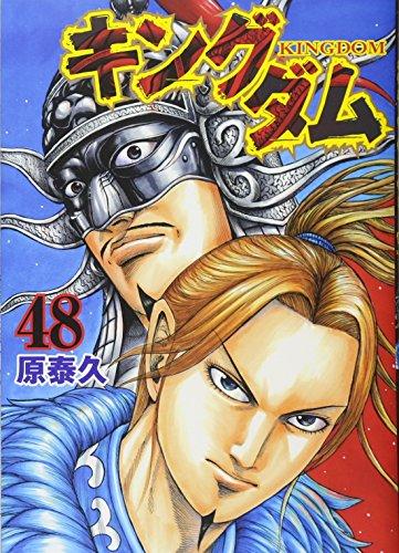 キングダム 48 (ヤングジャンプコミックス)の詳細を見る