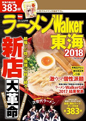 ラーメンWalker東海2018 ラーメンWalker2018 (ウォーカームック)