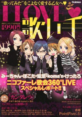 増刊声優アニメディア 2011年 10月号 [雑誌] I LOVE歌い手