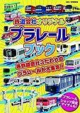 鉄おも 2019年4月号 Vol.136【付録:鉄道会社オリジナルプラレールブック】 画像