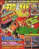 パチスロ必勝ガイド NEO (ネオ) 2011年 02月号 [雑誌]