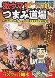 激ウマ!つまみ道場 (芳文社マイパルコミックス)