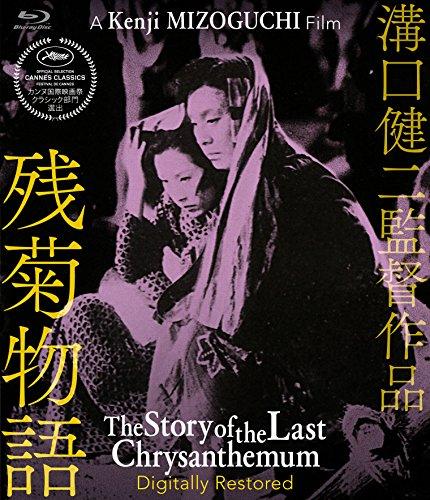残菊物語 デジタル修復版 [Blu-ray]