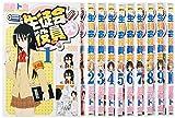 生徒会役員共 コミック 1-10巻セット (少年マガジンコミックス)