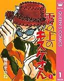 雲の上のキスケさん 1 (クイーンズコミックスDIGITAL)