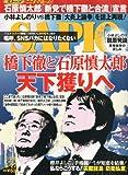 SAPIO (サピオ) 2012年 6/27号 [雑誌]