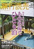 旅行読売 2017年 10 月号 [雑誌]の表紙