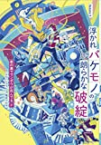 浮かれバケモノの朗らかな破綻(5)(完) (ガンガンコミックスONLINE)