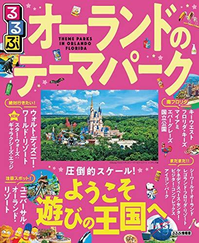 るるぶオーランドのテーマパーク (るるぶ情報版(海外))