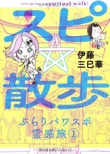 スピ☆散歩 ぶらりパワスポ霊感旅1 (HONKOWAコミックス)の詳細を見る