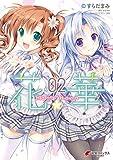 花×華02 (電撃コミックスNEXT)
