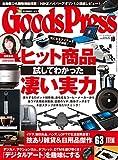 GoodsPress (グッズプレス) 2017年 10月号 [雑誌]
