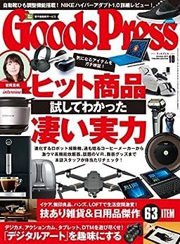 GoodsPress (グッズプレス) 2017年10月号