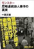 モンスター 尼崎連続殺人事件の真実 (講談社+α文庫)