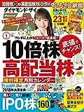 ダイヤモンドZAi (ザイ) 2019年1月号 [雑誌]