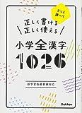 正しく書ける 正しく使える 小学全漢字1026