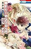 一寸法師と姫の恋 1 (花とゆめCOMICS)