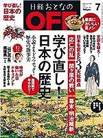 日経おとなのOFF 2017年 07 月号