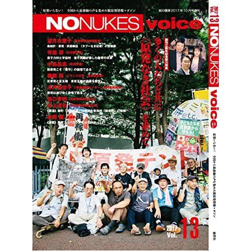 NO NUKES voice Vol.13 紙の爆弾10月号増刊
