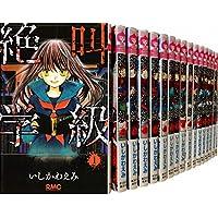 絶叫学級 コミック 1-20巻セット (りぼんマスコットコミックス)