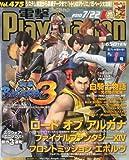 電撃 PlayStation (プレイステーション) 2010年 7/22号 [雑誌]