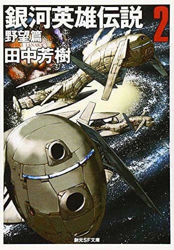 銀河英雄伝説〈2〉野望篇 (創元SF文庫)