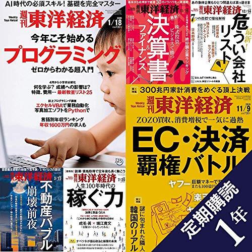 「週刊東洋経済」Amazonで定期購読1年プランの申し込みで3,000ポイント還元(6/30まで)