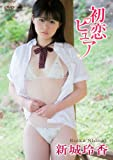 新城玲香/初恋ピュア [DVD]