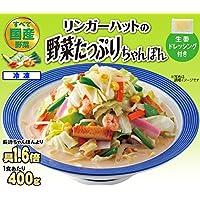 【6食具材付】リンガーハット 野菜たっぷりちゃんぽん 6食(3食×2セット)(冷凍)【沖縄・離島については、配送しておりません】