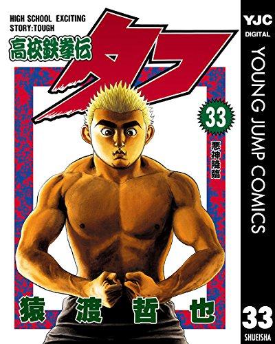 高校鉄拳伝タフ 33 (ヤングジャンプコミックスDIGITAL)
