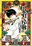鬼灯の冷徹 四 (モーニングコミックス)