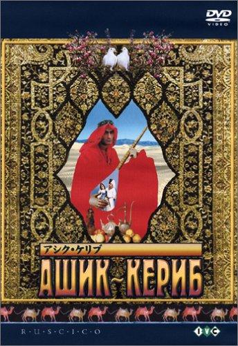 アシク・ケリブ【デジタル完全復元盤】 [DVD]