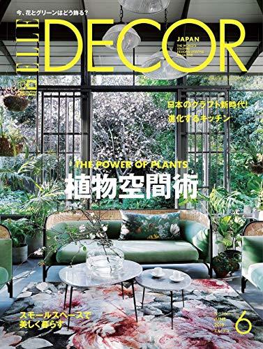 ELLE DECOR (エル・デコ) 2019年 06月号