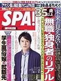 SPA!(スパ!)2013年4月2日号 [雑誌][2013.3.26]