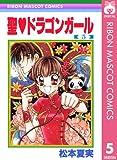 聖・ドラゴンガール 5 (りぼんマスコットコミックスDIGITAL)