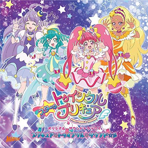 TVアニメ「スター☆トゥインクルプリキュア」オリジナルサウンドトラック1