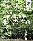 NHK 趣味どきっ!(水曜) カラダが変わる! 自律神経セルフケア術 2018年 8月~9月 [雑誌] (NHKテキスト)