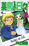 美鳥の日々 (1) (少年サンデーコミックス)